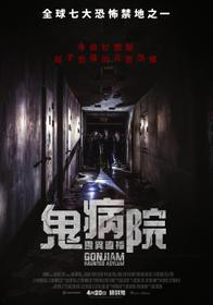 鬼病院:靈異直播 Gonjiam: Haunted Asylum