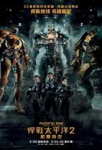 悍戰太平洋2:起義時空 (3D版) (Pacific Rim: Uprising)
