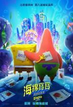海綿寶寶:急急腳走佬 The SpongeBob Movie: Sponge on the Run 海報
