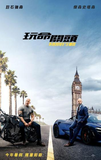 玩命關頭:特別行動 Fast & Furious Presents: Hobbs & Shaw 海報