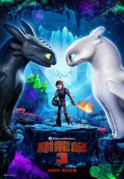 馴龍記3 ( How to Train Your Dragon 3: The Hidden World)