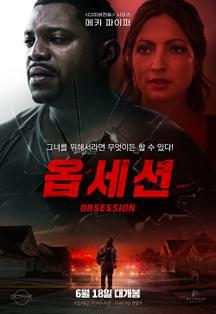 옵세션 Obsession 포스터