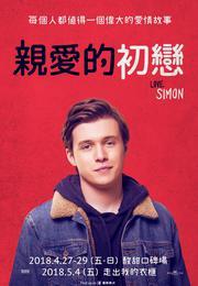 親愛的初戀 Love, Simon