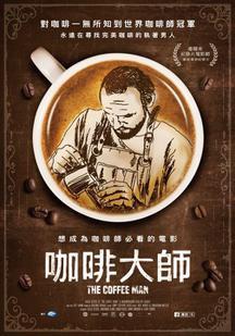 咖啡大師 The Coffee Man 海報
