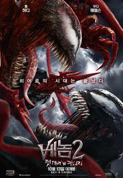 베놈 2: 렛 데어 비 카니지 Venom: Let There Be Carnage