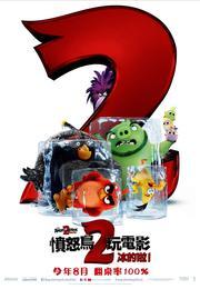 憤怒鳥玩電影2:冰的啦 The Angry Birds Movie 2