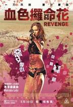 血色攞命花 (Revenge)