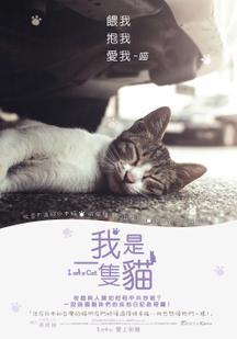我是一隻貓 I am a Cat 海報