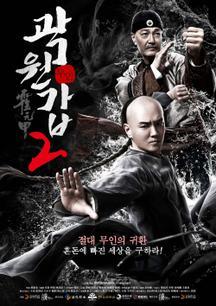 무인 곽원갑 2 Huo Yuanjia, 霍元甲 포스터