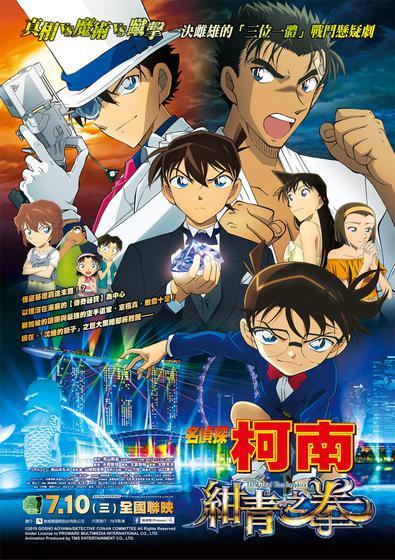名偵探柯南:紺青之拳 Detective Conan The Movie: The Fist Of Blue Sapphire