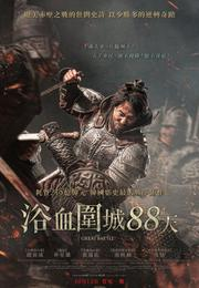 浴血圍城88天 The Great Battle