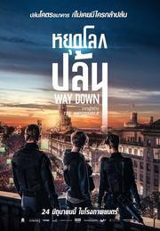 Way Down Way Down
