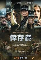 倖存者 The Battle of Jangsari 海報