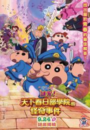 蠟筆小新:謎案!天下春日部學院的怪奇事件 Crayon Shinchan the Movie: School Mystery! The Splendid Tenkasu Academy