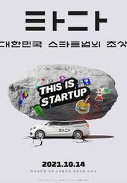 타다: 대한민국 스타트업의 초상 TADA: A Portrait of Korean Startups