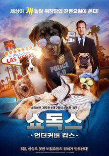 쇼독스 : 언더커버 캅스 Show Dogs 포스터