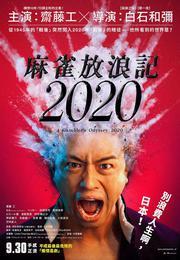 麻雀放浪記2020 A Gambler's Odyssey 2020