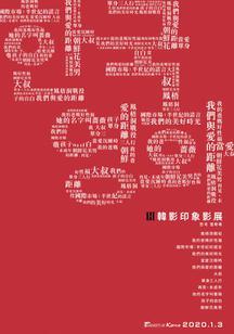 韓影印象影展  海報