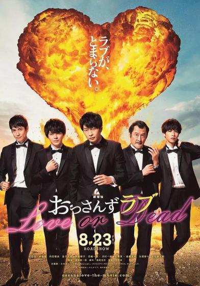 大叔之愛電影版 Ossan's Love the Movie 海報