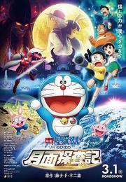 電影哆啦A夢:大雄的月球探測記 Doraemon the Movie: Nobita's Chronicle of the Moon Exploration