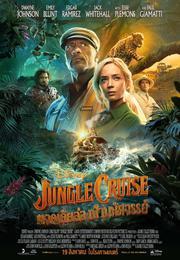 ผจญภัยล่องป่ามหัศจรรย์ Jungle Cruise