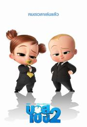 The Boss Baby: Family Business The Boss Baby: Family Business