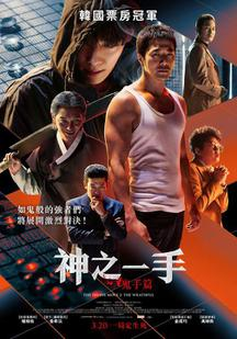 神之一手:鬼手篇 The Divine Move 2: The Wrathful 海報