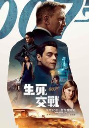 007生死交戰     NO TIME TO DIE