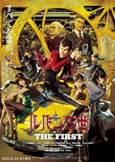 魯邦三世 The First Lupin The 3rd The First 海報