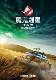 魔鬼剋星:未來世 Ghostbusters: Afterlife