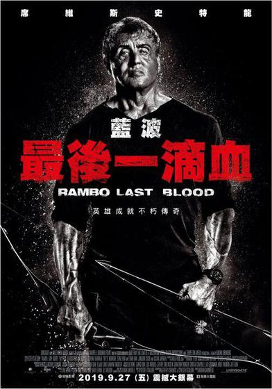 藍波:最後一滴血 Rambo: Last Blood