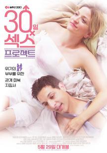 30일 섹스 프로젝트 30 Nights 포스터