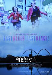 대전 블루스 Last Blues, Last Dance