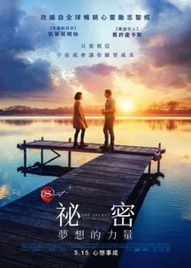 祕密:夢想的力量 The Secret: Dare to Dream 海報