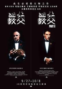 教父Ⅰ、Ⅱ THE GODFATHERⅠ、Ⅱ 海報