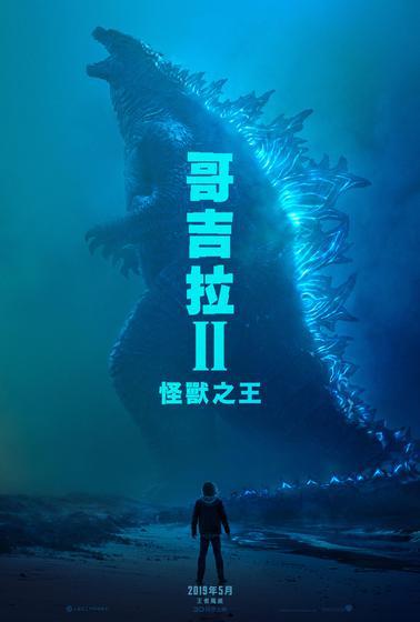 哥吉拉II怪獸之王 Godzilla: King of the Monsters
