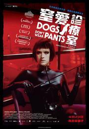 窒愛診療室 Dogs Don't Wear Pants