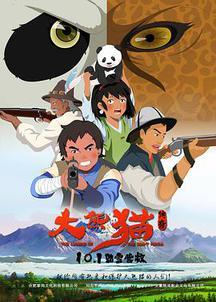 大熊貓傳奇 大熊貓傳奇 海報