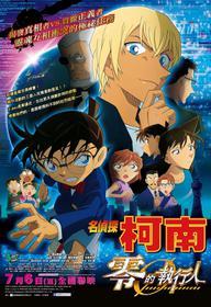名偵探柯南:零的執行人 Detective Conan: Zero the Enforcer