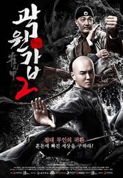 무인 곽원갑 2 Huo Yuanjia, 霍元甲