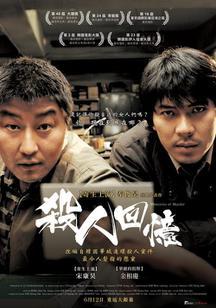 殺人回憶(特別重映) Memories of Murder 海報