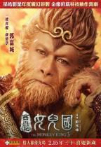 西遊記女兒國 (3D版) (The Monkey King 3: Kingdom of Women) 海報