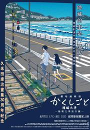 隱瞞之事 秘密之事是什麼? Kouji Kumeta, KODANSHA/KAKUSHIGOTO Movie Committee