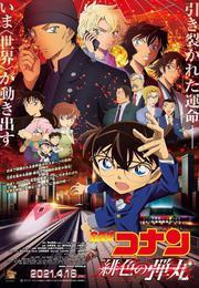 名偵探柯南 緋色的彈丸 Detective Conan the Movie: The Scarlet Bullet