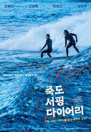 竹島衝浪日記 Jukdo Surfing Diary