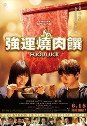 強運燒肉饌 Food Luck