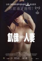 飢俄人妻 Fidelity 포스터