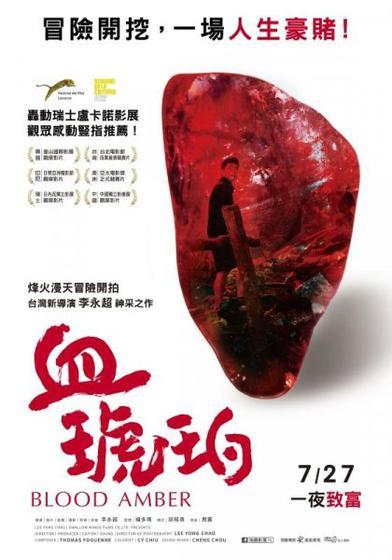 血琥珀 Blood Amber 海報