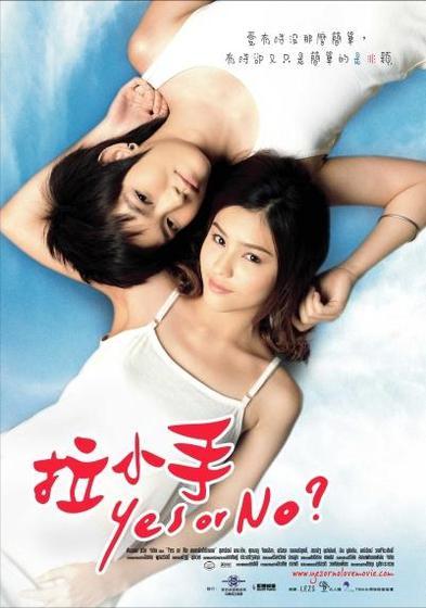 拉小手yes or no Yes No so I Love you 海報