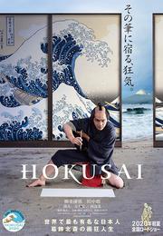北齋:浮世繪傳奇 HOKUSAI